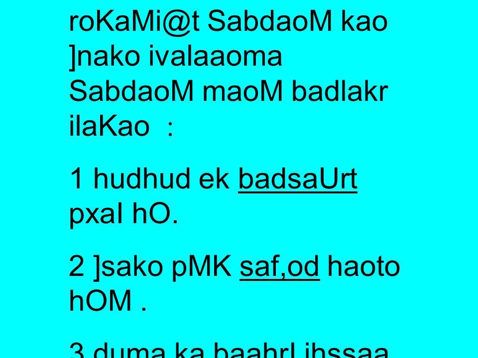 roKaMi@t SabdaoM kao ]nako ivalaaoma SabdaoM maoM badlakr ilaKao :